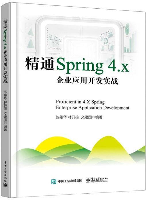 精通Spring 4.x